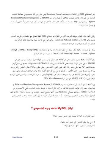احترف MySQL باللغة العربية