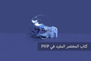كتاب المختصر المفيد في PHP كتاب رائع لتعلم PHP
