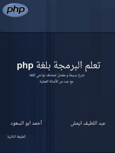 كتاب تعلم البرمجة بلغة PHP