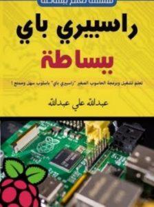 """تحميل كتاب """"راسبيري باي ببساطة """" عن برمجة الحاسوب"""