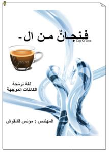 كتاب مميز لتعلم الجافا Java فنجان من الجافا