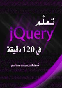 تحميل كتاب تعلم jquery فى 120 دقيقة PDF