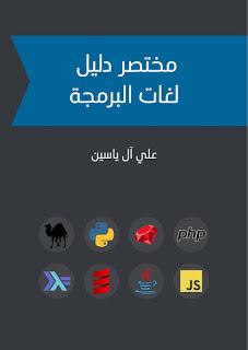 كتاب مختصر لغات البرمجة PDF