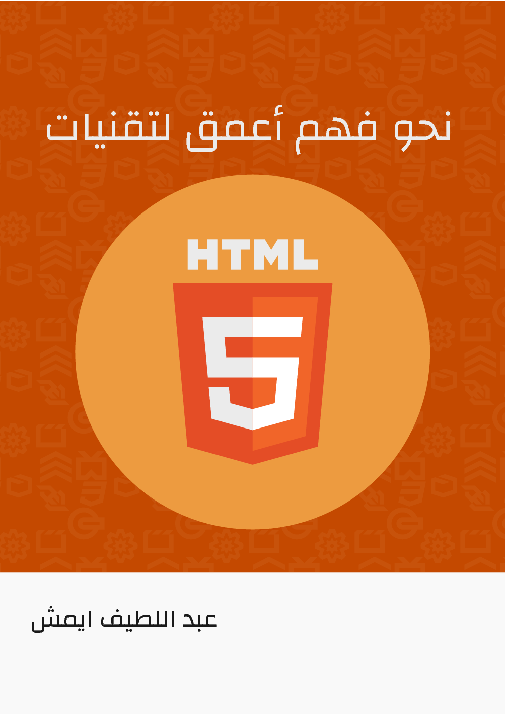 كتاب نحو فهم أعمق لتقنيات HTML5