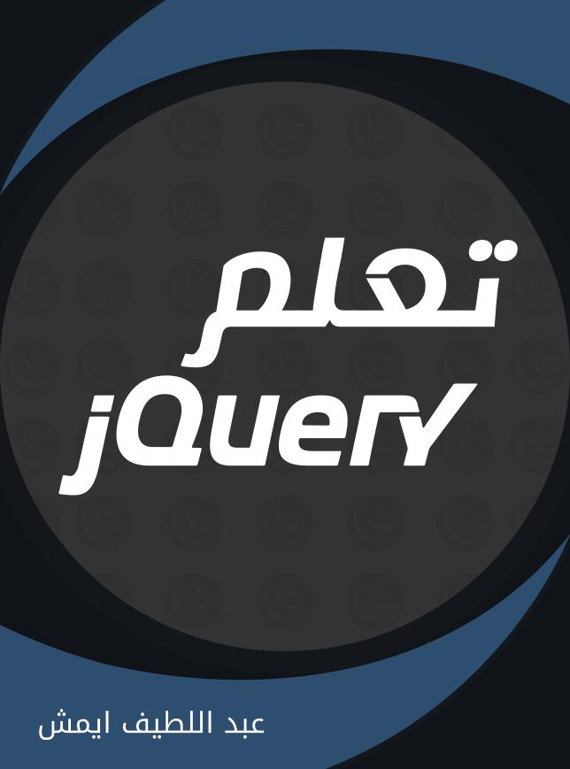كتاب تعلم Jquery