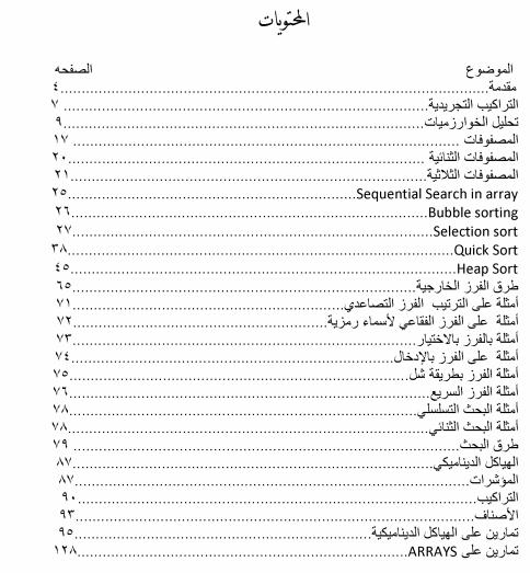 محتويات كتاب الخوارزميات وهياكل البيانات